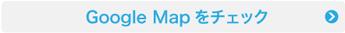 Google Mapをチェック