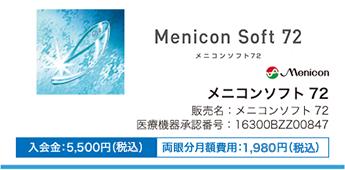 メニコンソフト72