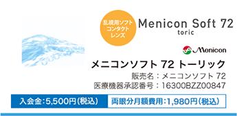 メニコンソフト72 トーリック